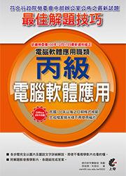電腦軟體應用丙級─Office 2010 術科最佳解題技巧-cover