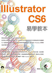 Illustrator CS6 易學教本-cover