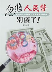 忽悠人民幣,別傻了!關於美元的陰謀,中國其實懂很多 (人民幣不高興-人民幣 VS 美元的匯率戰爭)