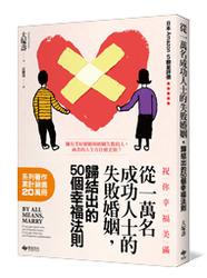 祝你幸福美滿-從一萬名成功人士的失敗婚姻中,歸結出的50個幸福法則-cover