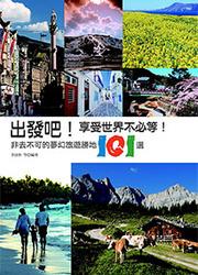 出發吧!享受世界不必等!非去不可的夢幻旅遊勝地 101 選-cover