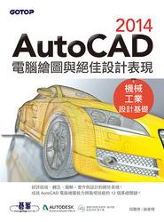 AutoCAD 2014 電腦繪圖與絕佳設計表現 (機械/工業設計基礎) (附基礎功能影音教學/範例)-cover