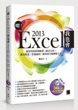 嗯!Excel 2013 我也會-超實用的財務帳簿 X 統計分析 X 調查問卷 X 雲端協同 X 強效技巧範例即上手-cover
