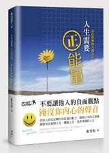 人生需要正能量-活出快樂的八種良方