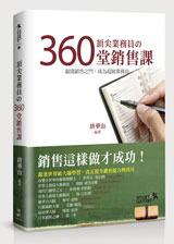頂尖業務員的 360 堂銷售課-cover