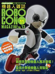 機器人雜誌 ROBOCON Magazine 2013/11 月號(No.13)-cover