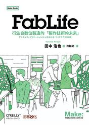 FabLife-衍生自數位製造的「製作技術的未來」-cover