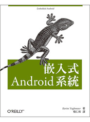 嵌入式 Android 系統 (Embedded Android: Porting, Extending, and Customizing)-cover