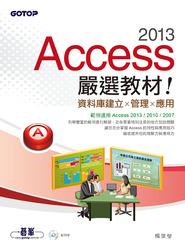 Access 2013 嚴選教材!資料庫建立.管理.應用-cover