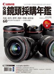 Canon 交換鏡頭採購年鑑-cover