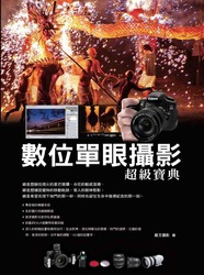 數位單眼攝影超級寶典-cover
