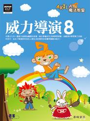 AKILA 魔法教室-威力導演 8-cover