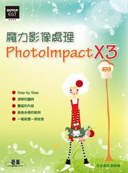 魔力影像處理 PhotoImpact X3-cover