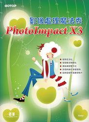 影像處理魔法秀-PhotoImpact X3-cover