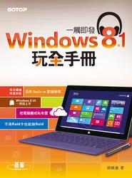 一觸即發|Windows 8.1 玩全手冊-cover