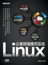 Linux 企業現場應用系統|網路管理 x 訊息管理 x 私有雲建置 x 協同作業平台-cover