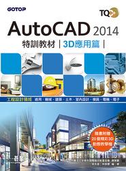 TQC+ AutoCAD 2014 特訓教材─3D 應用篇(附贈術科動態解題教學)-cover