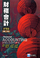 財務會計, 2/e (Weygandt: Financial Accounting: IFRS Edition, 2/e)-cover