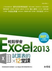 輕鬆學會 Excel 2013 試算表的 12 堂課-cover