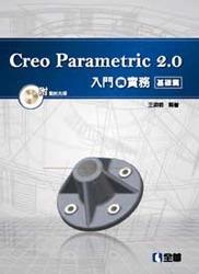 Creo Parametric 2.0 入門與實務-基礎篇-cover