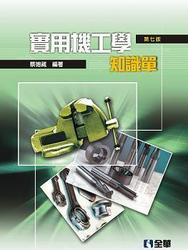 實用機工學─知識單, 7/e-cover