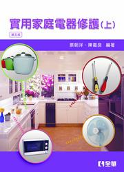 實用家庭電器修護(上), 5/e-cover