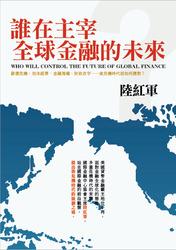 誰在主宰全球金融的未來-cover