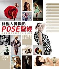終極人像攝影 POSE 聖經:給攝影師和模特兒的 1000 堂課 (Photographing Women: 1,000 Poses)-cover