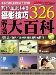 【圖解】攝影技巧解惑大百科 326
