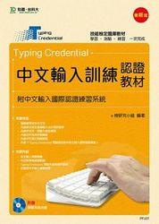 Typing Credential 中文輸入訓練認證教材(附中文輸入國際認證練習系統)