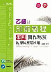 乙級印前製程術科實作秘笈, 2/e (附學科歷屆試題)-cover