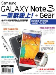 Samsung GALAXY Note 3 + Gear 一筆就愛上!任何時刻都要用的全面玩樂技