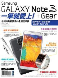 Samsung GALAXY Note 3 + Gear 一筆就愛上!任何時刻都要用的全面玩樂技-cover