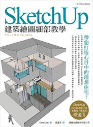 SketchUp 建築繪圖細部教學 (SketchUp 2013/8.0/7.0、免費版、專業版都適用)-cover