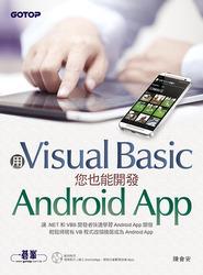 用 Visual Basic 您也能開發 Android App (附範例/教學影片光碟)-cover