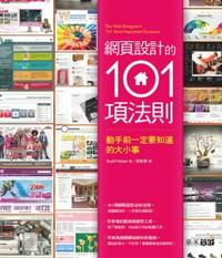 網頁設計的 101 項法則-動手前一定要知道的大小事 (The Web Designer's 101 Most Important Decisions)-cover