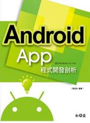 Android APP 程式開發剖析 (適用 Android 3.x~4.x)-cover