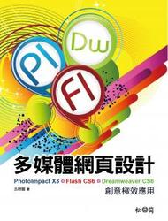 多媒體網頁設計:PhotoImpact X3+Flash CS6+Dreamweaver CS6創意極效應用-cover