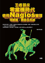 王者歸來-零當機時代,使用 Nagios 管理伺服器、網路及系統-cover