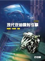 現代汽油噴射引擎, 4/e-cover