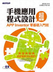 手機應用程式設計超簡單-APP Inventor 零基礎入門班(附新手入門影音教學/範例)-cover