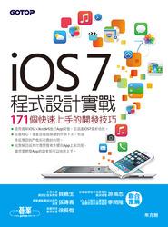 iOS 7 程式設計實戰-171 個快速上手的開發技巧-cover