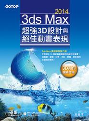 3ds Max 2014 超強 3D 設計與絕佳動畫表現 (附範例、素材、3D列印縮時攝影)-cover