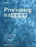 Processing 語言權威指南 (Processing: A Programming Handbook for Visual Designers and Artists)-cover