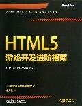HTML5 遊戲開發進階指南 (Pro HTML5 Games)-cover