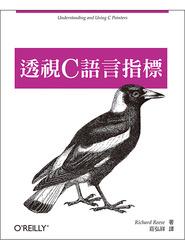 透視 C 語言指標-深度探索記憶體管理核心技術 (Understanding and Using C Pointers)-cover