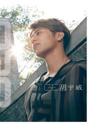 胡宇威.GEO《同名精裝寫真》-cover