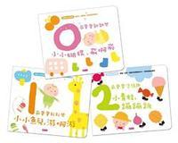 0-2歲寶寶知育遊戲書(共3冊)-cover