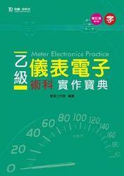 乙級儀表電子術科實作寶典, 4/e-cover