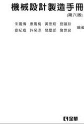 機械設計製造手冊 (精裝本), 6/e-cover